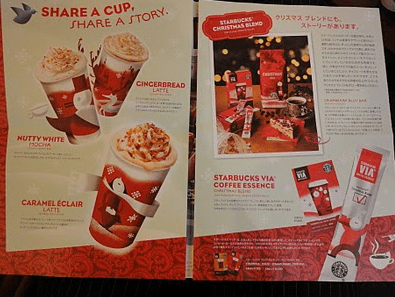 SBUX: VIA HOLIDAY CATALOG - sbux via xmas 2